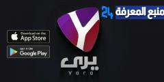 تطبيق Yara يرا نتفلكس الجزائر مسلسلات رمضان 2021