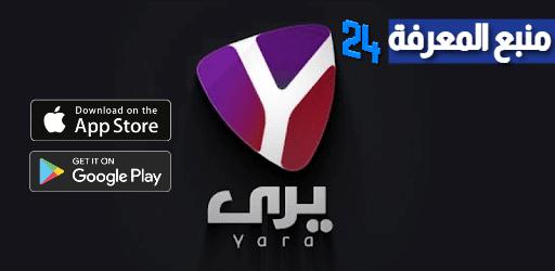 تطبيق Yara يرى نتفلكس الجزائر مسلسلات رمضان 2021