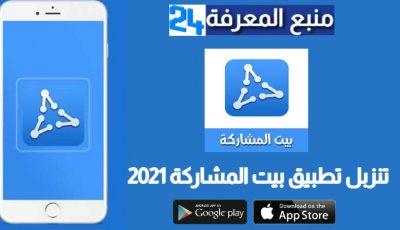 تنزبل تطبيق بيت المشاركة 2021 Apk Share