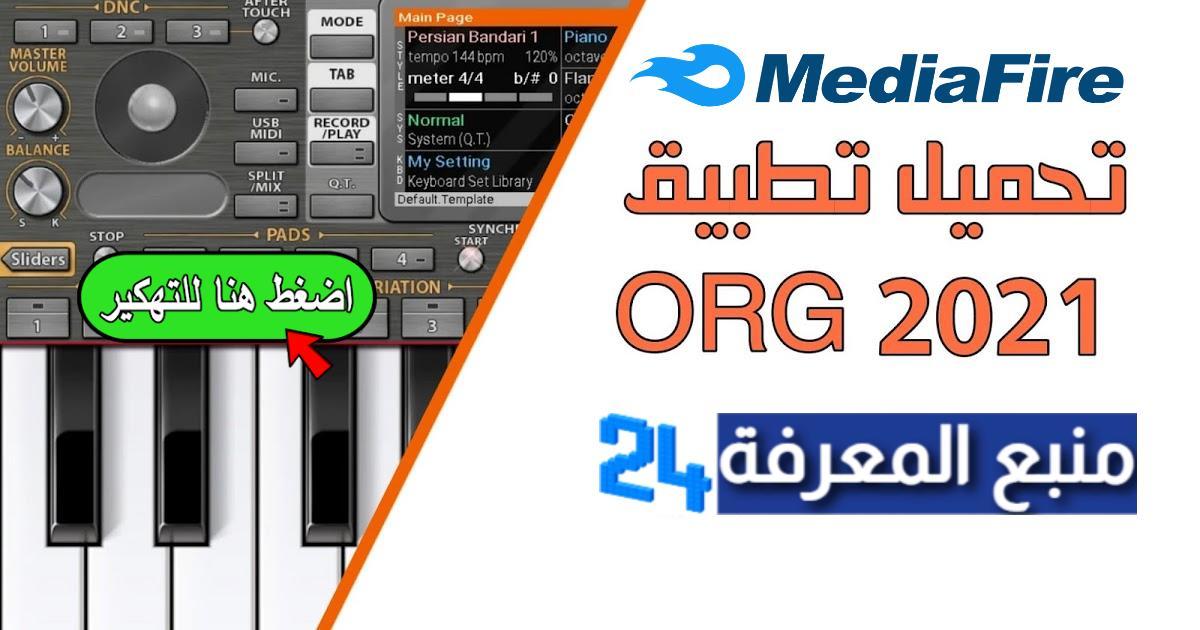 تنزيل تطبيق اورج مهكر ORG 2021 النسخة المدفوعة