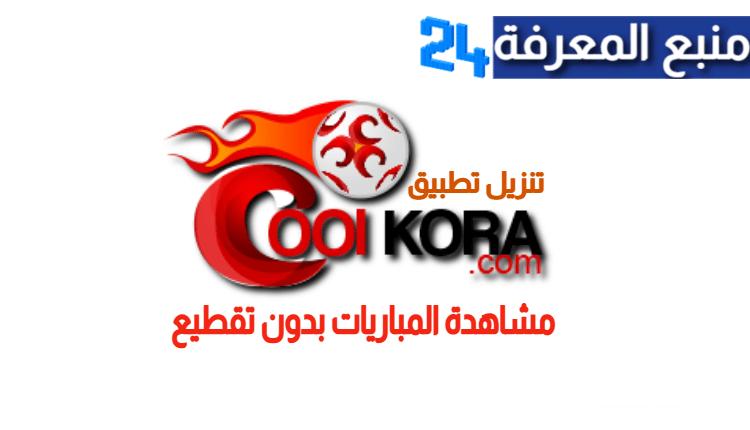 تنزيل تطبيق كول كورة Cool Kora لمشاهدة المباريات بدون تقطيع