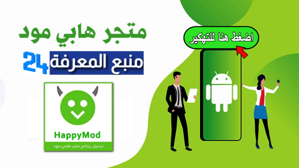 تنزيل تطبيق هابي مود HappyMod متجر التطبيقات المدفوعة