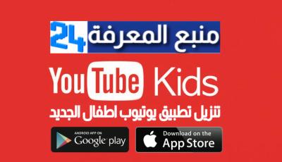 تنزيل تطبيق يوتيوب اطفال الجديد YouTube Kids