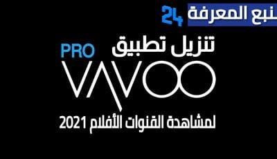 تنزيل تطبيق VaVoo PRO لمشاهدة القنوات الأفلام 2021