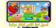 تنزيل لعبة كاندي كراش مهكرة Candy Crush Saga
