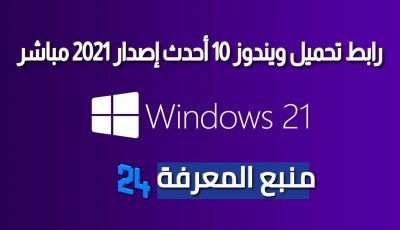 رابط تحميل ويندوز 10 أحدث إصدار 2021 مباشر