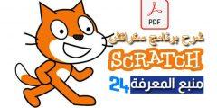 شرح برنامج سكراتش SCRATCH بالكامل PDF لتعلم البرمجة