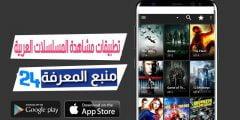أفضل تطبيقات مشاهدة المسلسلات العربية والمصرية 2021