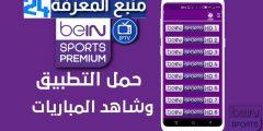 أفضل تطبيق لمشاهدة المباريات مباشرة beIN Sports Premium