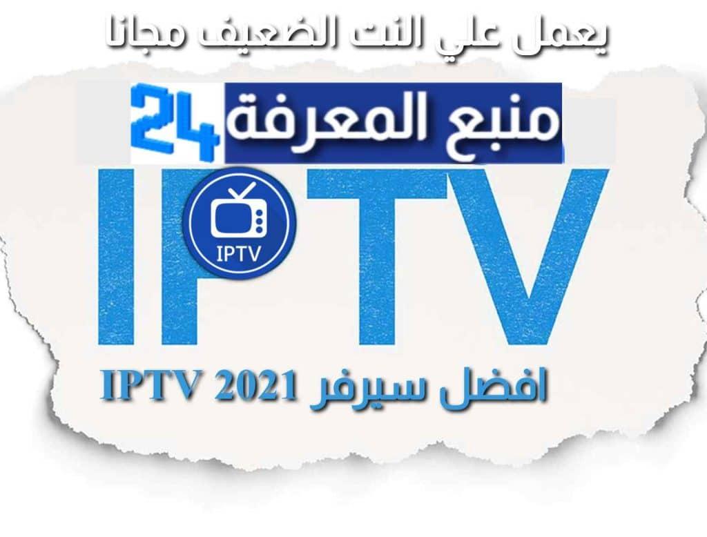 احصل على إشتراك IPTV Premium متجدد مجانا 2021