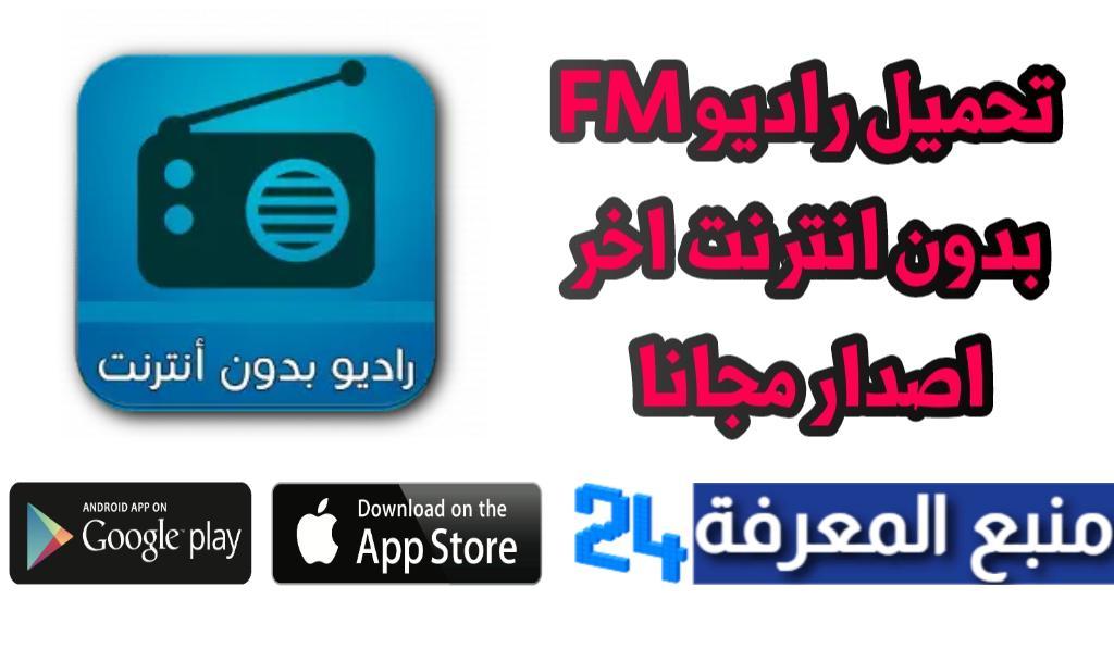 افضل تطبيق راديو FM بدون انترنت وسماعات