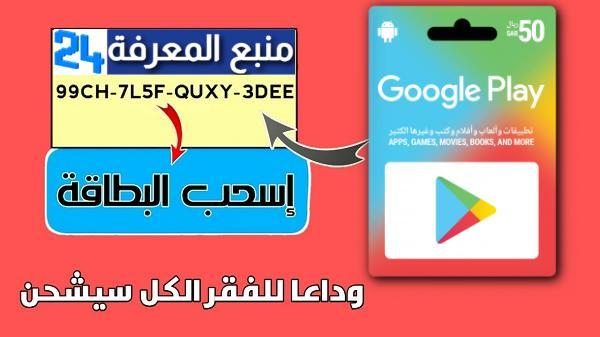 افضل موقع لربح بطاقة جوجل بلاي مجانا 2021 صادق و مضمون