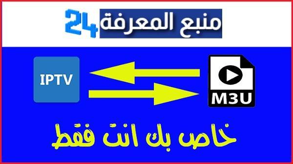افضل موقع للحصول على سيرفر IPTV m3u مجانا 2021 متجدد