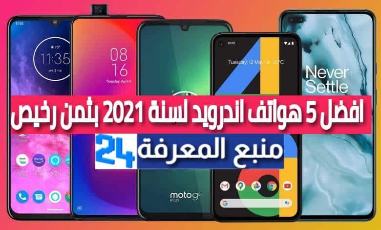 افضل 5 هواتف اندرويد لسنة 2021 بثمن رخيص