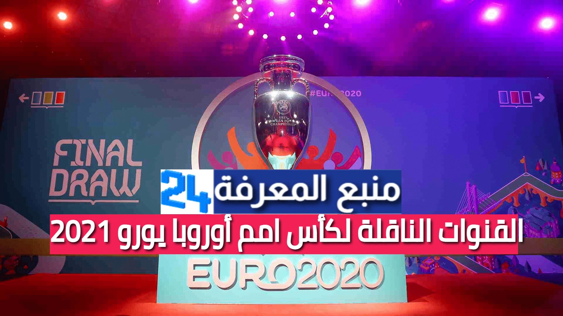 القنوات الناقلة لكأس امم أوروبا يورو 2021 Euro مجانا بدون اشتراك