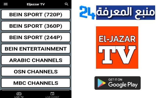 تحميل الجزار تيفي Eljazzar TV لمشاهدة القنوات بدون تقطيع