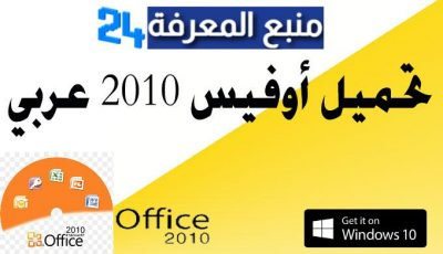 تحميل برنامج اوفيس 2010 Microsoft Office عربي ميديافاير