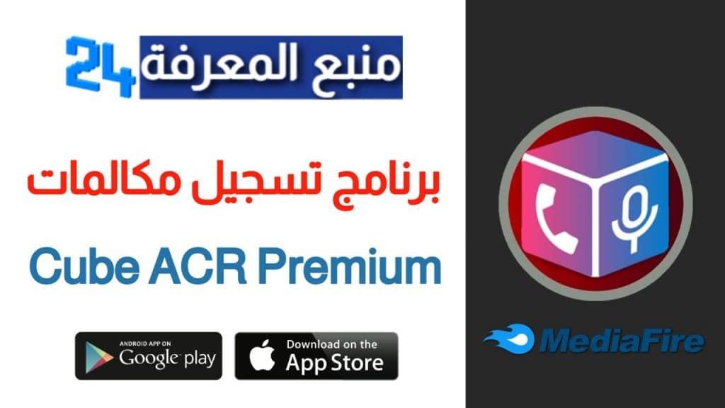 تحميل برنامج تسجيل مكالمات Cube ACR نسخة مدفوعة
