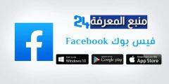 تحميل برنامج فيس بوك بسهولة Facebook 2021 رابط مباشر