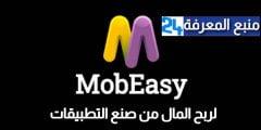 تحميل برنامج موبيزي MobEasy لربح المال من صنع التطبيقات