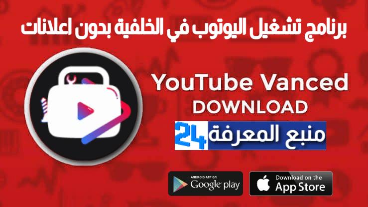 تحميل برنامج يوتيوب بدون اعلانات و تشغيل فيديوهات في الخلفية