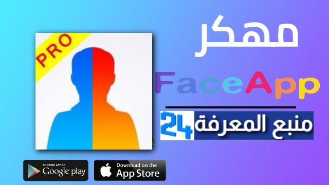 تحميل برنامج FaceApp مهكر 2021 للاندرويد والايفون