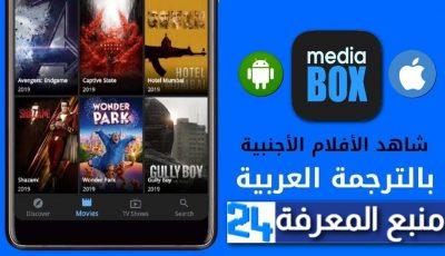 تحميل برنامج Media Box HD لمشاهدة الافلام المترجمة