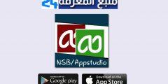 تحميل برنامج NSB AppStudio الاحمر والاخضر للكمبيوتر