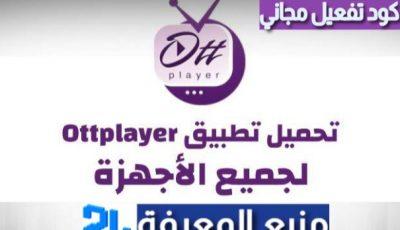 تحميل برنامج Ottplayer IPTV + كود تفعيل 2021