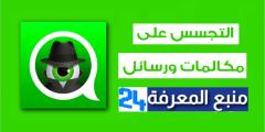 تحميل برنامج WhatsApp Spy للتجسس على الواتس اب 2021