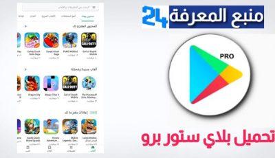 تحميل بلاي ستور برو Play Store PRO 2021 تطبيقات مدفوعة مجانا