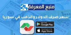 تحميل تطبيق أسعار الصرف السورية للاندرويد والايفون
