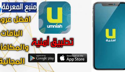 تحميل تطبيق أمنيه الاردن Umniah للأندرويد و الايفون 2021