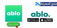 تحميل تطبيق ابلو Ablo مهكر 2021 للاندرويد والايفون