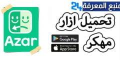 تحميل تطبيق ازار Azar مهكر 2021 [مجوهرات غير محدودة]