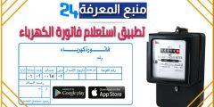 تحميل تطبيق استعلام فاتورة الكهرباء وادخال قراءة العداد