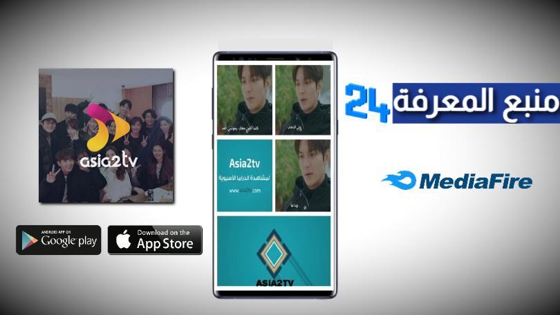 تحميل تطبيق اسيا تو تيفي Asia2TV للاندرويد والايفون 2021