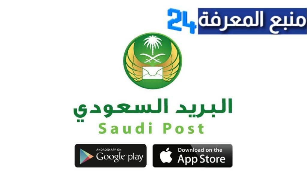 تحميل تطبيق البريد السعودي 2021 للاندرويد و للايفون