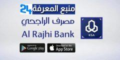 تحميل تطبيق الراجحي الجديد Al Rajhi Bank 2021