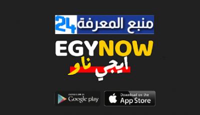 تحميل تطبيق ايجي ناو Egy Now لمشاهدة الافلام والمسلسلات