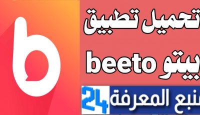 تحميل تطبيق بيتو Beeto للاندرويد والأيفون 2021