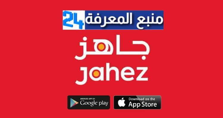 تحميل تطبيق جاهز Jahez للاندرويد و الايفون 2021
