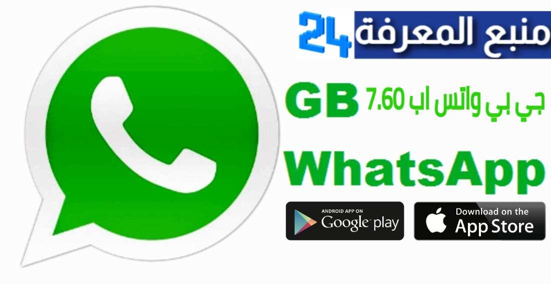 تحميل تطبيق جي بي واتس اب 7.60 GB Whatsapp برابط مباشر