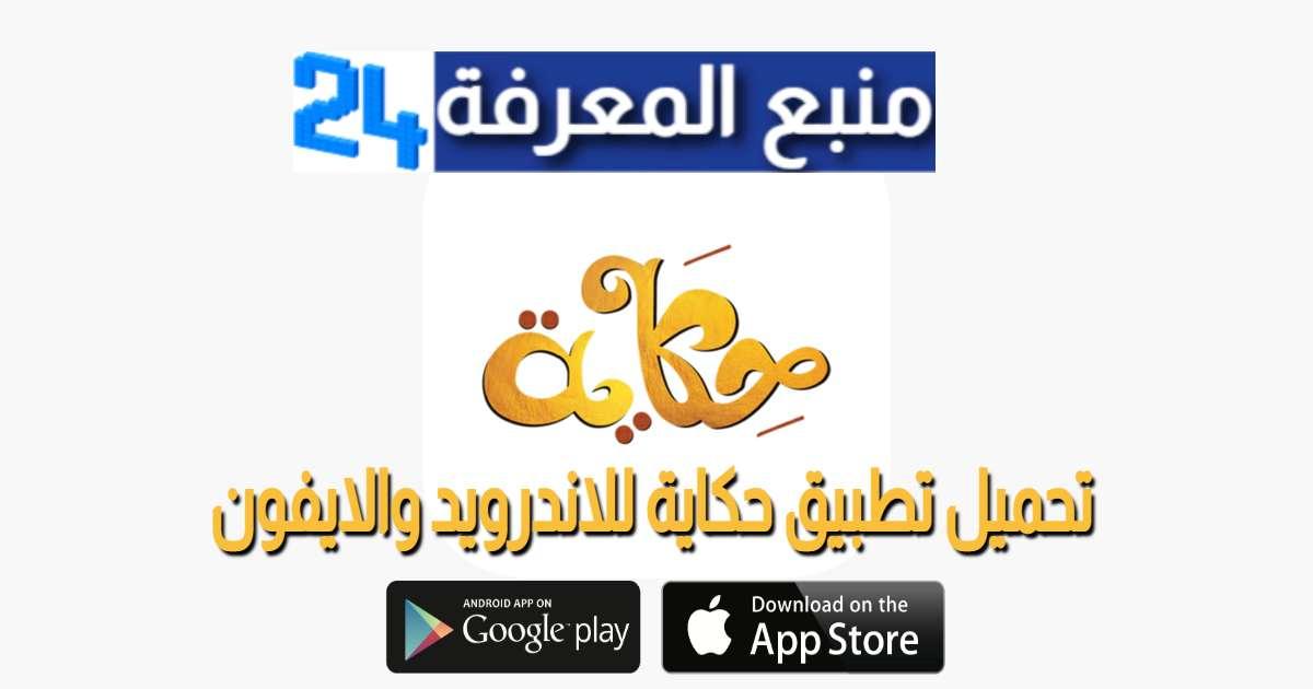 تحميل تطبيق حكاية Hikaya للاندرويد والايفون - قناة رؤيا