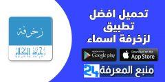 تحميل تطبيق زخرفة الكلام والاسماء بالعربي والانجليزي 2021