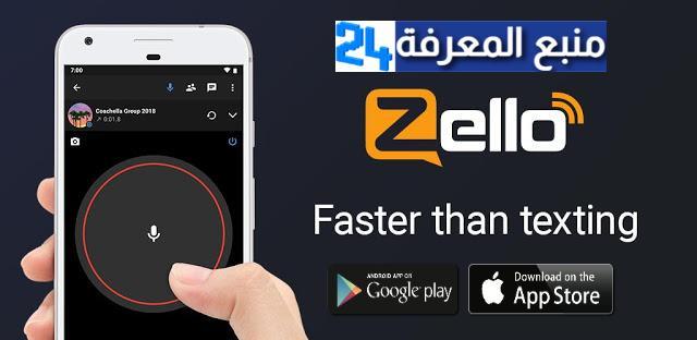 تحميل تطبيق زيلو Zello 2021 للاندرويد والايفون