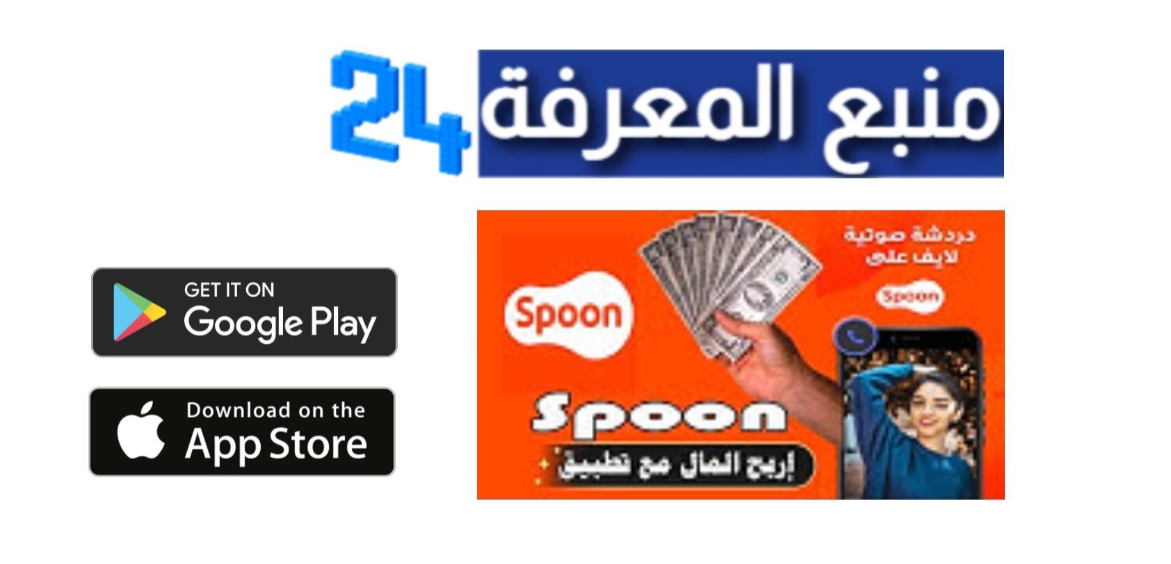 تحميل تطبيق سبون SPOON لربح المال من الهاتف