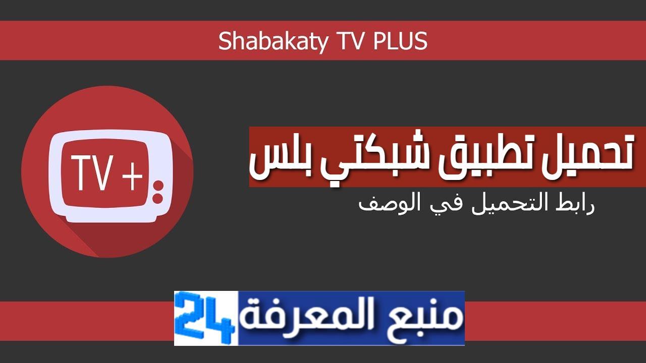 تحميل تطبيق شبكتي Shabakaty TV Plus 2021 للاندرويد والايفون