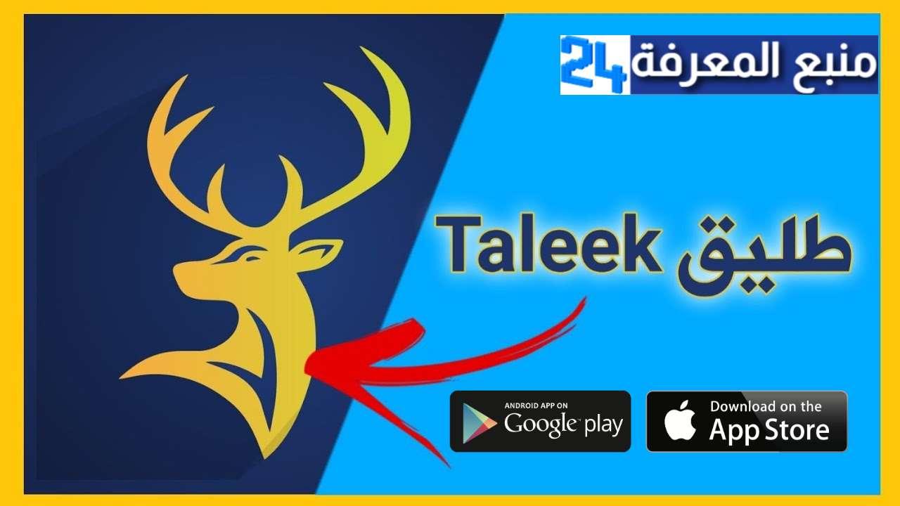 تحميل تطبيق طليق Taleek 2021 للأيفون والاندرويد