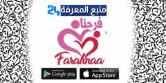 تحميل تطبيق فرحنا Farahnaa App